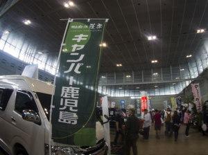 キャンピングカーショー